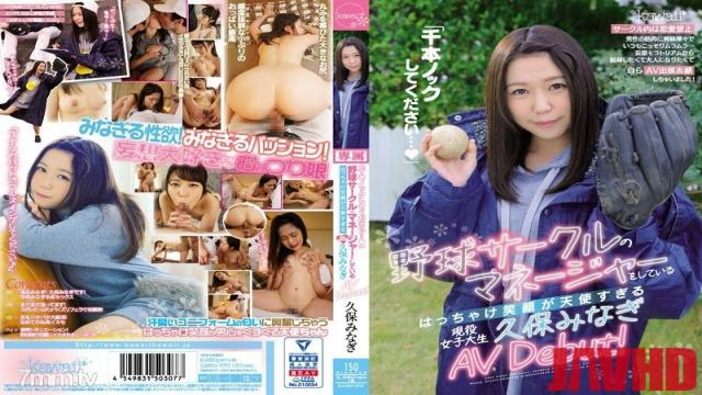 CAWD-070 Studio kawaii - Please do a thousand knocks ... Active female college student Kubo Minagi AV Debut, who is the manager of the baseball circle and whose smile is too angelic!