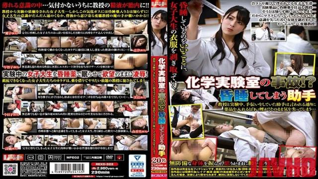 REXD-322 Studio Red - An Accident In The Science Lab Means The Assistant Is Ready To Get Fucked! - She Mixes Some Chemicals, There's A Puff Of White Smoke, And Suddenly She's Half Naked!