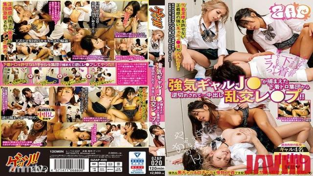 GZAP-020 Studio Prestige - This Super Pushy JK Gal Caught A Gang Of Underwear Thieves In The Act, And They Retaliated With A Creampie Orgy Fuck Fest!!