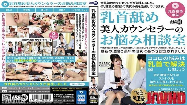 ARM-850 Studio Aroma Planning - In The Consultation Room With A Beautiful Nipple-Licking Counselor