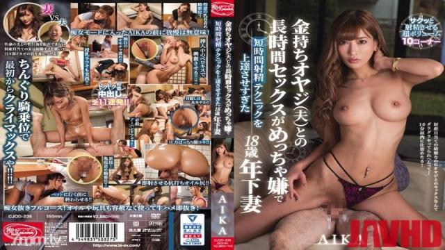 CJOD-236 Studio Chijo Heaven - This Young Wife Hates Having Sex With Her Rich Husband, So She's Figured Out How To Make Him Cum Quickly To Get It Over With - AIKA