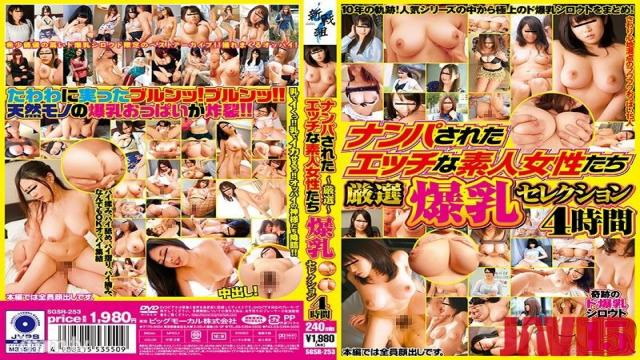 SGSR-253 Studio Big Morkal - Amateur Girls Get Picked Up And Fucked - Specially Selected Colossal Tits Edition - 4 Hours
