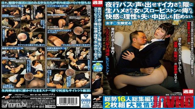 NHDTB-383 Studio NATURAL HIGH - On The Night Bus, When A Woman Cums Without Even Having Enough Time To Moan With Pleasure, She Loses Her Mind To The Slowly Pumping Rhythms Of His Thrusts, And Finds Herself Unable To Refuse The Joys Of Creampie Sex S********ls Only 4 16 Girls