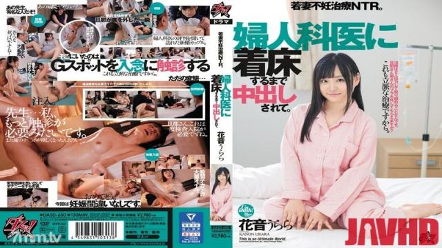 DASD-650 Studio Das - She's At The Gynecologist's Office, Getting Creampie Fucked Until She Gets Pregnant A Young Wife Gets Some New Fertility Treatment NTR Urara Kanon