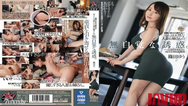 DASD-648 Studio Das - This Doe-Eyed Natural Airhead Married Woman Elder Sister Type Can Never Refuse An Order Once It's Given, And She's Totally Unaware Of How She's Luring You To Temptation Yu Shinoda