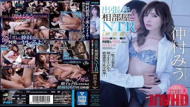 IPX-477 Studio Idea Pocket - Business Trip Adultery - A Beautiful Female Boss Gets Fucked And Creampied By Her Colleague - Miu Nakamura