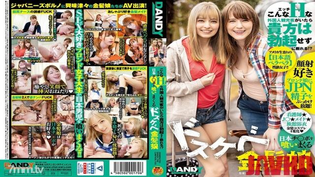 DANDY-708 Studio DANDY - How Am I Supposed To Say No And Not Get Hard When This Foreign Tourist Is So Filthy?! An Ultra Slutty Blonde Girl Who Eats Japanese Dick Like Candy
