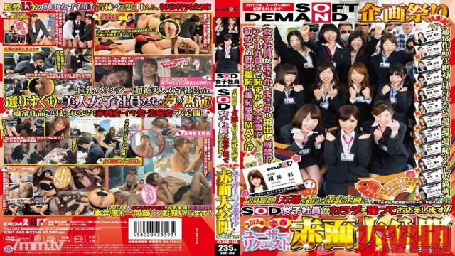 SDMT-868 Studio SOD Create - Over 10,000 Have Applied To Appear In Our Variety Show Of Shame. Soft On Demand Female Employees Put Their Bodies On The Line! 2013 New Years User Request Shameful Special!!