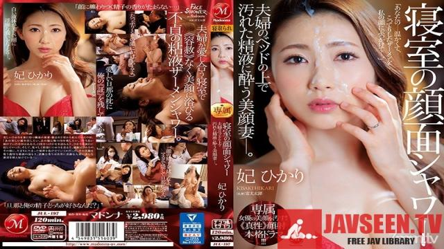 JUL-197 Studio Madonna - A Beautiful Married Woman Gets Her Face Covered In Cum While Her Husband Is A****p - Hikari Kisaki