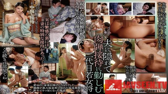 STARS-230 Studio SOD Create - Dear... The Reason Why Our Inn Gets Five Stars Is Because I've Been Providing Creampie Hospitality Suzu Honjo