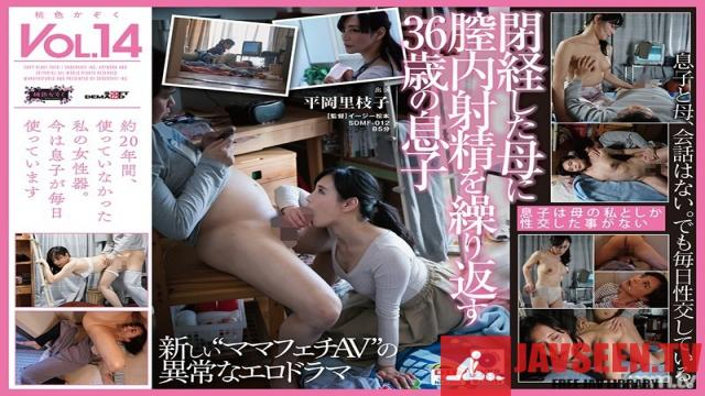 SDMF-012 Studio SOD Create - I'm An Old Man Who Lives Like A C***d. I Satisfy My Sexual Urges With My Stepmother. A Peachy Family VOL.14 Rieko Hiraoka