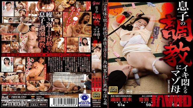 BRK-023 Studio Global Media Entertainment - A Maso Stepmom Who Moans And Groans With Pleasure For Her Stepson's Breaking In Training A Horny Stepmom Gets Tied Up And Tweaked With Sex Toys A Widow Gets Pumped Full Of Aphrodisiacs Threesome Sex With An Obedient Cum Bucket Stepmom