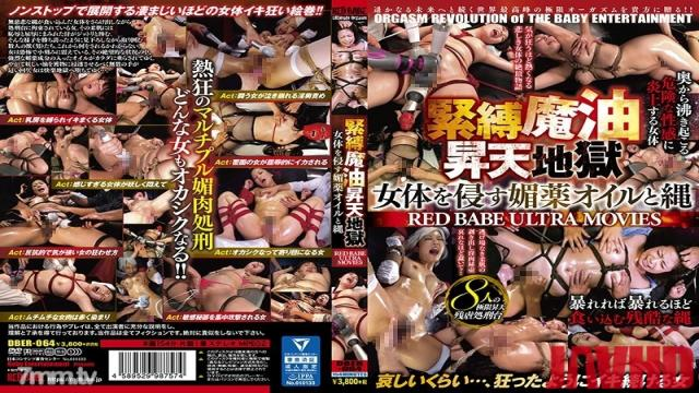 DBER-064 Studio BabyEntertainment - S&M Pleasure Hell! Aphrodisiac Oil And Ropes On The Female Body RED BABE ULTRA MOVIES