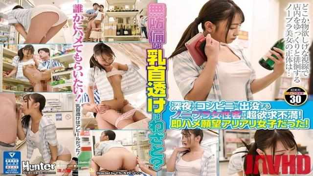 HHKL-028 Studio Hunter - Is She Exposing Her Nipples On Purpose? This Horny Woman Came Shopping at the Convenience Store Without Wearing a Bra! Turns Out She Was a Slut Looking For a Quickie!