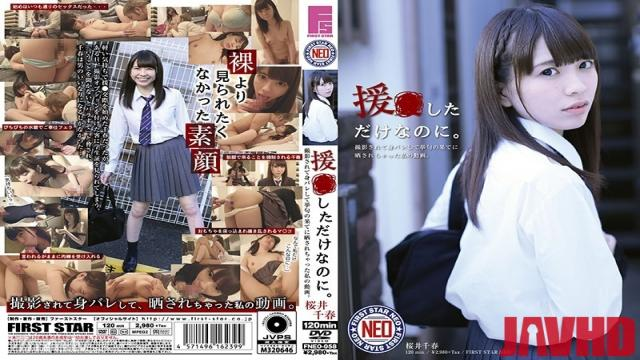 FNEO-058 Studio First Star - It Was Just Supposed To Be A Date. I Was Filmed, Then It Eventually Got Leaked. Chiharu Sakurai