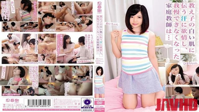 SHIC-137 Studio Adolescent.com - The tutors who couldn't stand it because of their sweat on their students' white skin ... Ai-chan, Hazuki-chan, Himari-chan