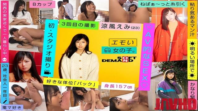 EMOI-004 Studio SOD Create - An Emotional Girl/Her Third Video/Her First Time In The Studio/Adult Video Sex Emi Suzukaze (23 Years Old) She Wants To Do It In A Well-Lit Area/She's Very Nervous/She's So Wet Her Pussy Juice Is Thick Like Cobwebs/Nice And Sticky