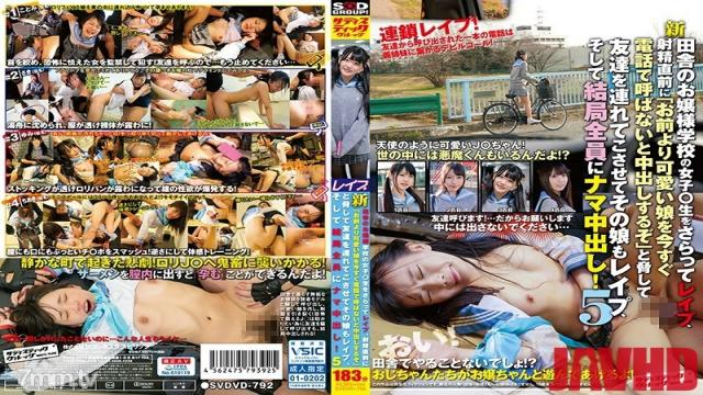 SVDVD-792 Studio Sadistic Village - A girl in a new country's lady's school ? Leopard a student, just before ejaculation, I will call you a cute daughter than you right now, I will give you a vaginal cum shot and let my friend bring me a friend ? And after all, all of them are vaginal cum shot! Five