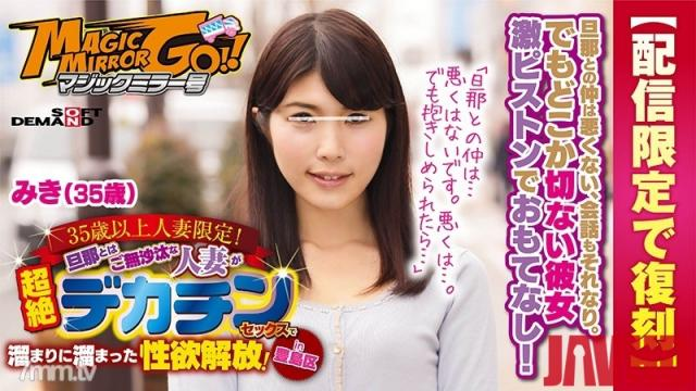 SDFK-024 Studio SOD Create - Streaming-Only Reprint Edition The Magic Mirror Number Bus Married Woman Babes, 35 And Over Only! This Married Woman Hasn't Had Sex With Her Husband In Ages, And Now She's Releasing All Of Her Pent-Up Frustration With In Ultra Orgasm