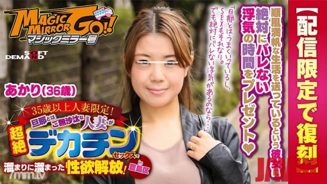 SDFK-026 Studio SOD Create - Streaming-Only Reprint Edition The Magic Mirror Number Bus Married Woman Babes, 35 And Over Only! This Married Woman Hasn't Had Sex With Her Husband In Ages, And Now She's Releasing All Of Her Pent-Up Frustration With In Ultra Orgasm