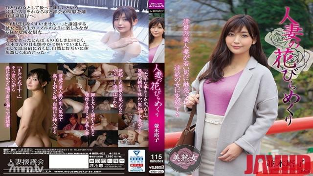 MYBA-022 Studio Hitozuma Engokai/Emmanuelle - A Married Woman Blossoms And Sheds Her Petals Toko Namiki