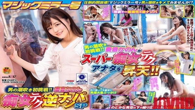 SDMM-064 Studio SOD Create - The Magic Mirror Number Bus An Outdoor Semen Splash-Filled Fuck Fest That Will Make Men Scream And Shout With Immense Pleasure From Having The Tips Of Their Cocks Stimulated! Her First Swallowing Challenge!! Kanon Kanade A Slut Technique Reverse