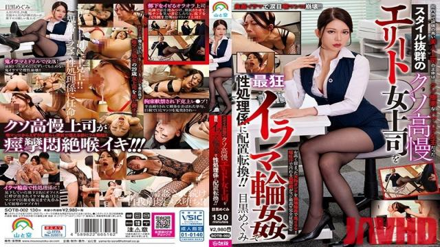 SOTB-002 Studio Yama to Sora - This Fucking Arrogant Lady Boss With A Hot Body Is Getting Her Sexuality Re-Arranged Through Mind-Blowing Cock-Sucking G*******g Sex!! Megumi Meguro