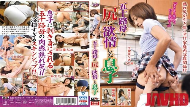VNDS-5197 Studio STAR PARADISE - Stepson Wants 50 Year Old MILF's Ass
