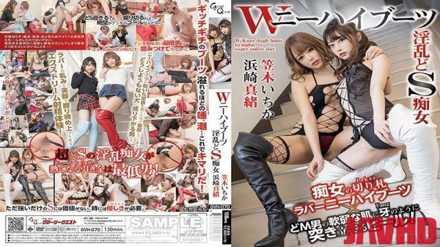 GVH-070 Studio GLORY QUEST - Double Dominant, Dirty Sluts In Knee-High Boots Mao Hamasaki And Ichika Kasagi