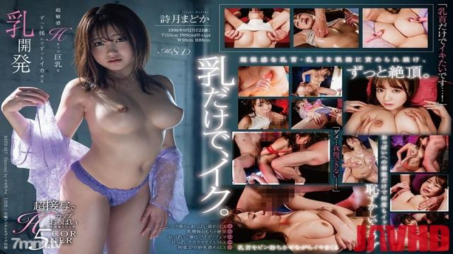 MSFH-017 Studio SOD Create - She's Getting Her Ultra Sensual H-Cup Big Tits Fondled All The Way Until She Experiences Titty Orgasmic Ecstasy Madoka Shizuki