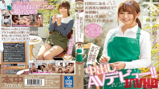 HND-833 Studio Hon Naka - This Beautiful Girl Is Working Every Day At A Part-Time Job At This Fashionable Cafe In Meguro. And She Has A Lovely Smile She's Keeping A Secret From Her Friends And Co-Workers She's Making Her Creampie Adult Video Debut!! Kurumi Ito