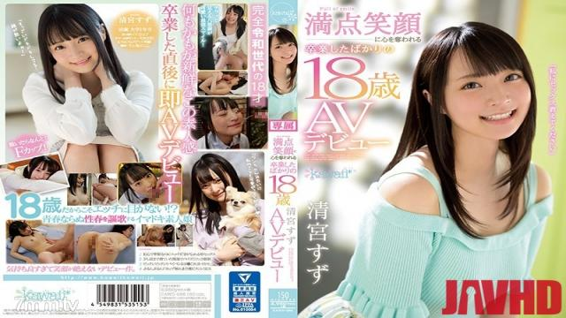 CAWD-085 Studio kawaii - Please Teach Me How To Have Sex A Lovely 18-Year Old With A Brilliant Smile Is Stealing Our Hearts Right After Her Graduation Ceremony Suzu Kiyomizu Her Adult Video Debut