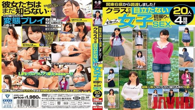 JKSR-448 Studio Big Morkal - We Gathered These Babes From The 6 Prefectures Of The Kanto Region! Homely Girls Who Don't Call Attention To Themselves In Class Are Sobbing In Their First Time Shots 20 Girls 4 Hours