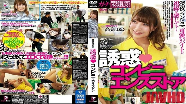 CMD-031 Studio Dream Ticket - Temptation Convenience Store Haruka Takami
