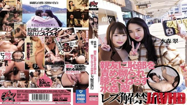 DASD-684 Studio Das - Sui Mizumori Is Getting Her Privates Tweaked By Her Best Friend, And Now She's Shaking Her Ass With Pleasure A Lesbian Lust Unleashing Vacation