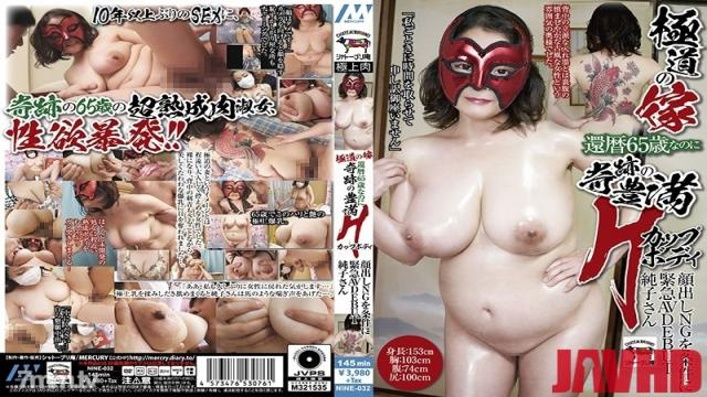 NINE-032 Studio MERCURY - Extreme Wife - A 65yo Woman With A Miraculous H-Cup Body - She Agrees To Make Her Porno Debut If We Don't Show Her Face - Junko-san