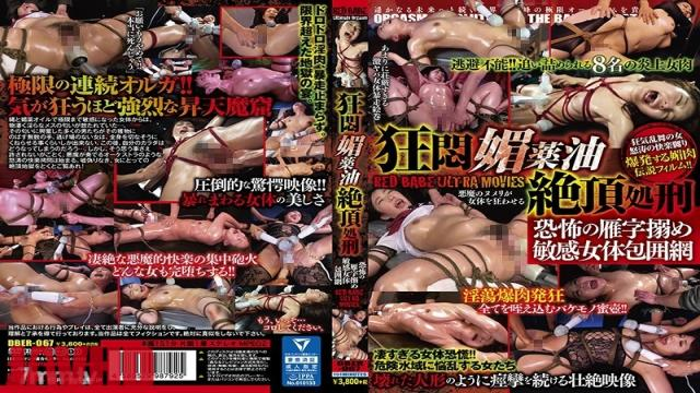 DBER-067 Studio BabyEntertainment - Orgasmic Pleasure And Pain The Fearful Letter That Sealed This Sensual Woman's Fate RED BABE ULTRA MOVIES