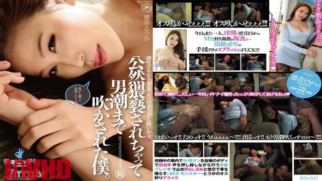 BTH-037 Studio CHoBitcH - I Was Put Through A Filthy Shaming And Made To Squirt In Public Toka Rinne