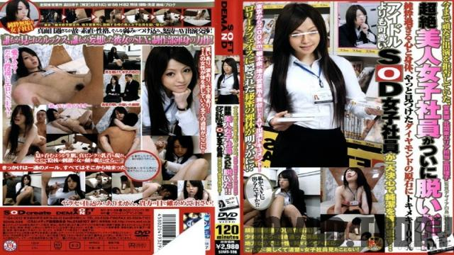 SDMS-596 Studio SOD Create label SOFT ON DEMAND Director ---- Star amateur Release Day 2009-03-05