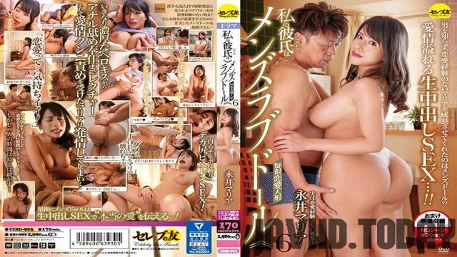 CESD-903 Studio Celeb no Tomo label Celeb no Tomo Director ---- Star Maria Nagai Release Day 2020-06-12