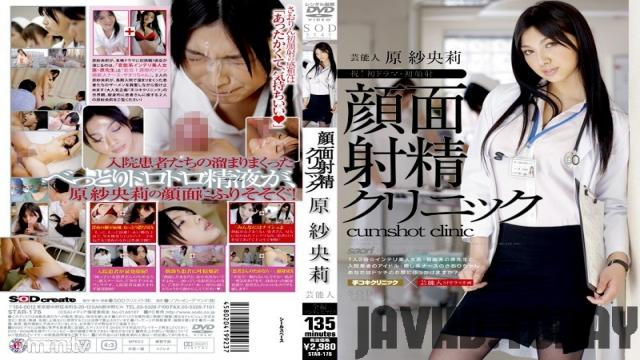 STAR-176 Studio SOD Create label SOFT ON DEMAND Director GORI Star Saori Hara Release Day 2009-08-23