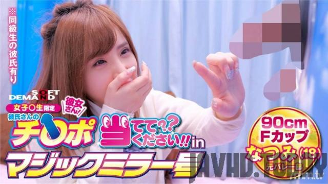 Magic mirror [320MMGH-254] Girls ? student limited girlfriend! Please guess your boyfriend's cheeks! ! in Magic Mirror Natsumi 18