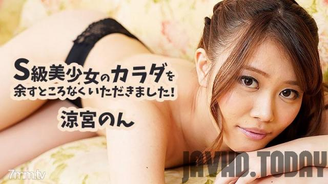 [HEYZO-2285] Non Suzumiya Exploring Every Corner Of Sexy Cutie Pie's Body