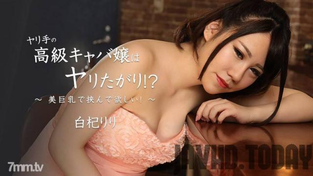 [HEYZO-2244]Riri Shiraki Naughty High Class Hostess -Busty Girl's Titty Fuck-