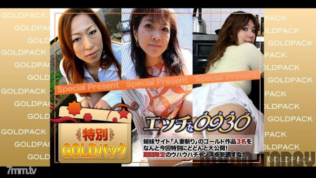 Horny 0930 [h0930-ki200613] Married Woman Gold Pack 20 years old