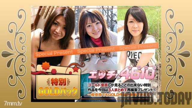 Naughty 4610 [H4610-ki200606] Gold pack 20 years old
