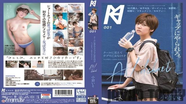 [107KMHRS-001] 19-year-old girl who looks cool and is a girl in Ubu AV debut Koiwa Ito