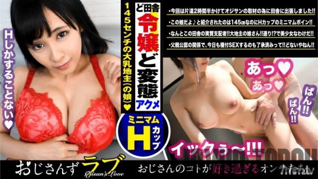 prestigepremium [300NTK-374] H cup beautiful breasts 145cm minimum beautiful girl! ! This miracle girl was in the countryside! ! The daughter of the best body squire... It's too cheat! ! Seeded SEX with parental approval at own hotel! ! Sensitivity is the highest and Squirting is repeated Namama SEX! ! Uncle Love 019 Rika