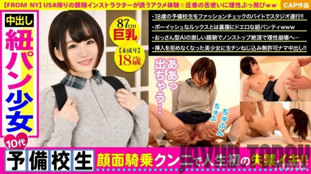 Kurofune [326PIZ-011] ?? Great success?? Reason collapse from a fashion check to a face sitting experience! ! A boyish Shotoka girl WW that was seeded by an old man type AI