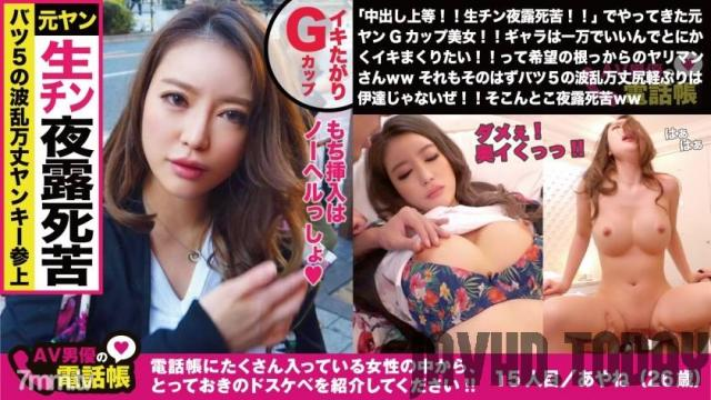 prestigepremium [300NTK-316] G cup beauty Yankee daughter! ! Raw chin fine! ! Tokuno Naka out of night dew! ! If you touch your nipples even though it's bad, it's too big a gap in Ahegahe maiden and insert a raw chin with sexual life guidance for a bad girl! ! The beautiful shaved pussy is very good with Tokuno sperm! ! AV Actor's PhonebookNo.015